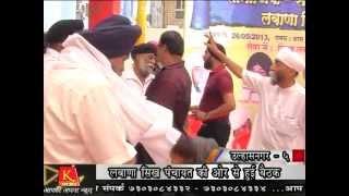 knews ulhasnagar : Labana Sikh Samaj Meeting