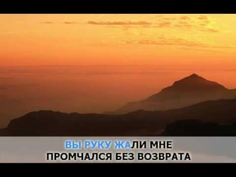 «Глядя на луч пурпурного заката (Забыли Вы...)», Агафонов Валерий: караоке и текст песни