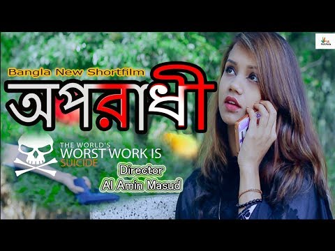 অপরাধী Bangla Emotional Short Film Oporadhi bangla new heart touching short film 2018
