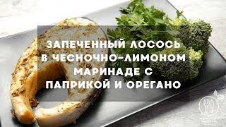 Запеченный лосось в чесночно-лимонном маринаде с паприкой и орегано