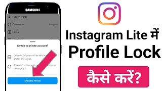 How To Lock Instagram Lite profile || Instagram lite profile lock kaise karen screenshot 5