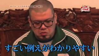 俺たちバカ社長 ゲスト:TOMORO TOMORO 検索動画 6