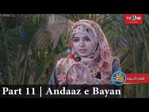 Ishq Ramazan | Andaaz e Bayan | 28th Iftar | Part 11 | TV One | 2017