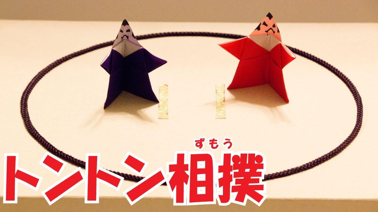 相撲 折り紙 トントン