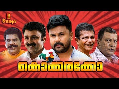 Kokkarakko | Malayalam Full Movie | Dileep | Sudheesh | Indrans | Vijayakumar