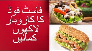 Fast Food Restaurant Business Idea | #BusinessConnection