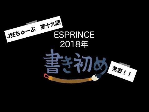 J狂ちゅーぶ 第十九話 【ESPRINCE】書き初めをやってみた!の回