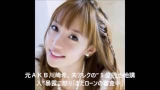 元AKB48でアパレル会社社長、川崎希(29)が17日、自身のブロ...