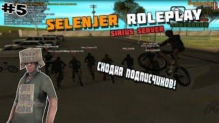 Selenjer Rp l Часть 5