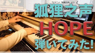 【狐狸之声ED】「HOPE」をピアノアレンジして弾いてみました!【鹿乃】