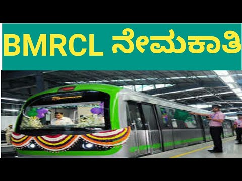 BMRCL RECRUITMENT NOTIFICATION 2019 | TOTAL VACANCY 220