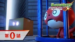 アニメ「モンスターストライク」の新シリーズ始動! 第1話は、7月8日(日...