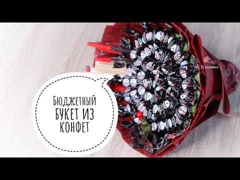 Букет из конфет своими руками для учителя