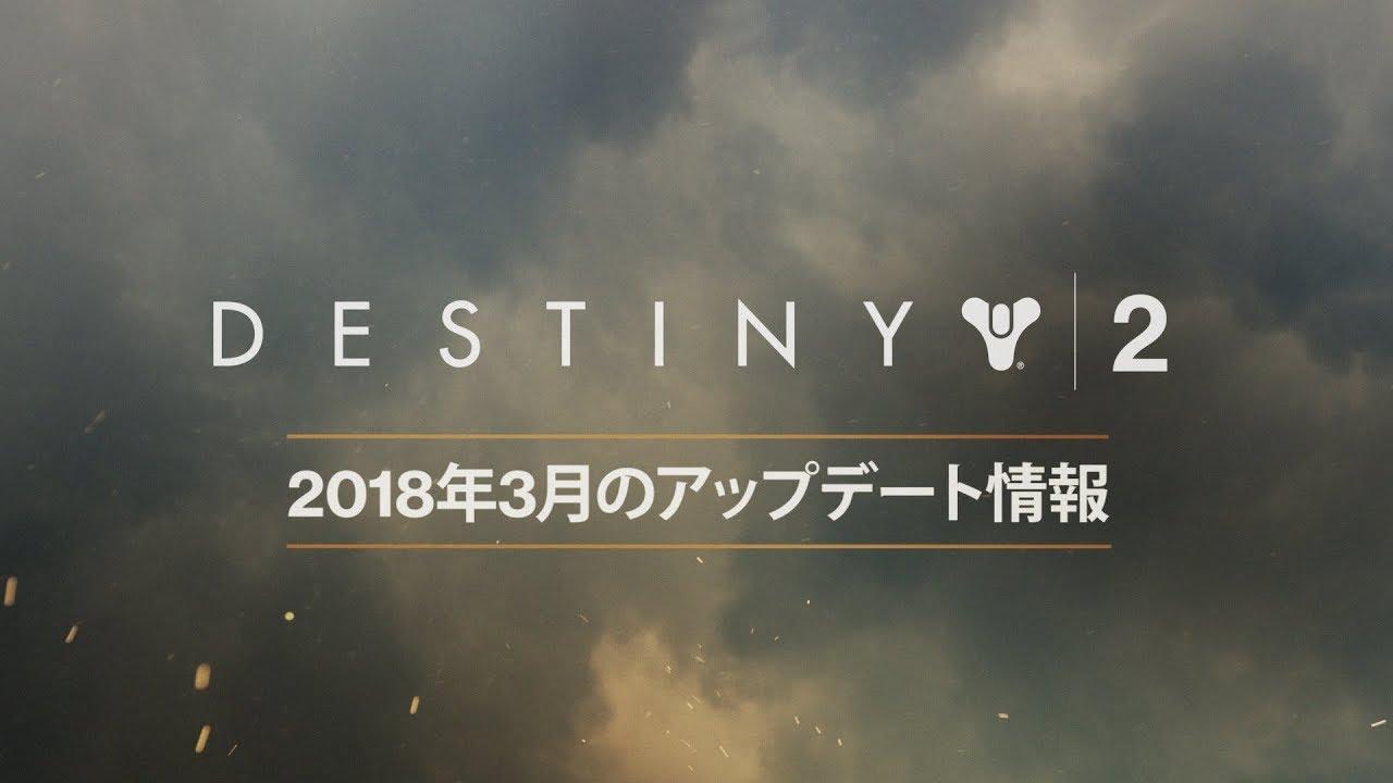 Destiny 2 - 3月更新
