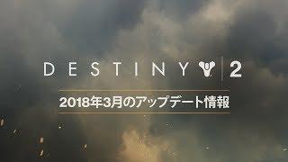 Destiny2 - 3月更新 [JP]