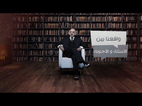 العقل والعاطفة والعلاقة بينهما، في هذه الحلقة من -واقعنا بين الأسئلة والأجوبة- مع أحمد برقاوي