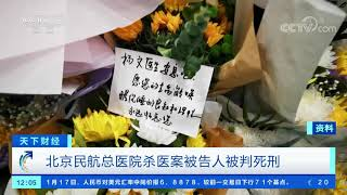[天下财经]北京民航总医院杀医案被告人被判死刑| CCTV财经