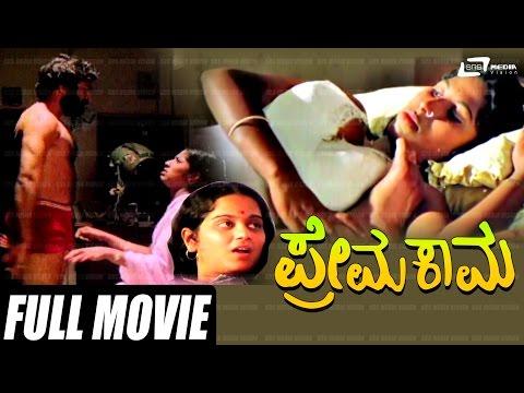 Prema Kama – ಪ್ರೇಮ ಕಾಮ  Kannada Full HD Movie   FEAT. Devadas, Chayapathi
