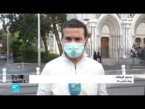 فرنسا: كيف هي الأوضاع في مدينة نيس غداة الهجوم المروع في الكنيسة؟