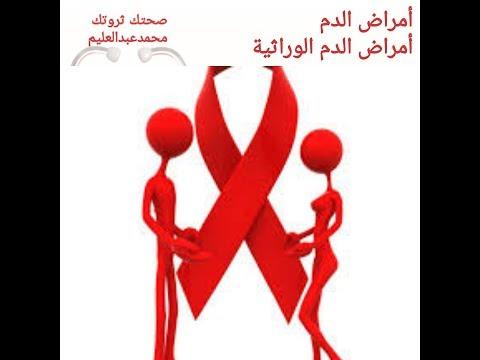 أمراض الدم الوراثية   أمراض الدم  صحتك ثروتك