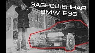 Я КУПИЛ ЗАБРОШЕННУЮ BMW E36\почти M3 - ТРЁХА часть 1.