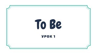 Урок №1. Глагол To Be/ Part 1. Английский с нуля.