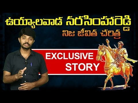Exclusive On Uyyalawada Narasimha Reddy Real Life Story | Chiranjeevi | Sye Raa || i5 Network