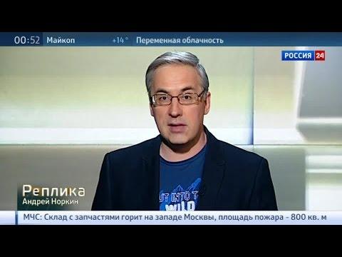 Германия признала геноцид армян. Реплика Андрея Норкина