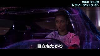 『ブラックパンサー』百田夏吹替&字幕クリップ映像