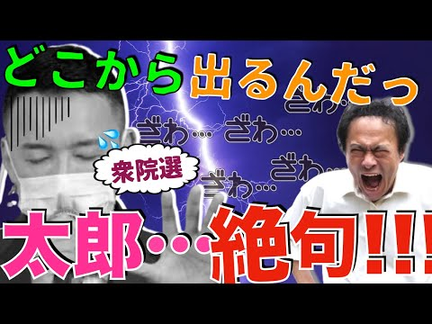 【ポロリ】山本太郎!ついに衆院選出馬先が決定?神奈川2区から出馬する噂の真相。