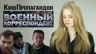 Кінопропагандон: Военный корреспондент