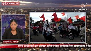 JAGRUK TV: NEWS BULLETINS मराठा आरक्षण बंद का रहा मिलाजुला असर |
