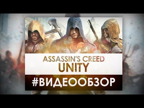 Assassins Creed: Unity - Видео Обзор Игры! - Лучшая игра в серии?