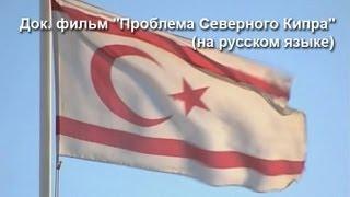 """Док. фильм """"Проблема Северного Кипра"""" (на русском языке)"""