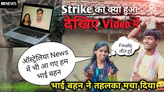 Australia News Interview । Strike Video 😍॥ Dancer Sanatan