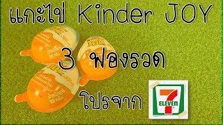 แกะไข่เซอร์ไพรส์ Kinder JOY 3 ใบรวด (ไปอย่างเร็วๆ) Unpack Kinder JOY eggs for boy 7-11