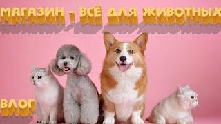 Магазин  FRESSNAPF - Всё для домашних животных   ВЛОГ Германия