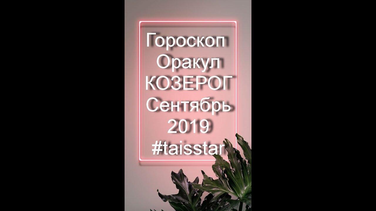 Гороскоп Оракул КОЗЕРОГ Сентябрь 2019 Любовь, Деньги, Здоровье, Работа Подсказки Ангелов!