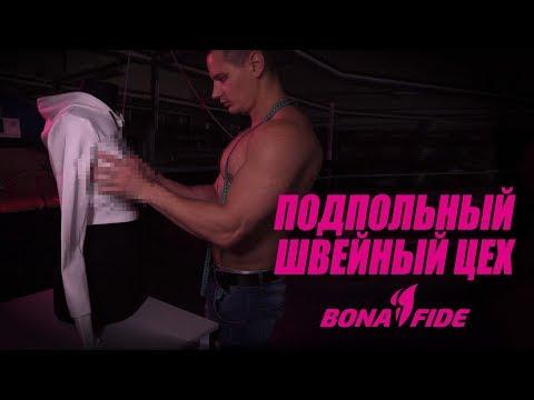 Подпольный швейный цех Bona Fide