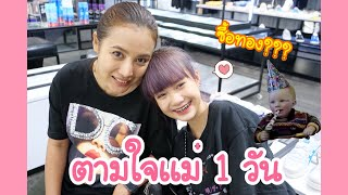 Grace zy || Vlog EP.25 วันเกิดเเม่ ตามใจเเม่ 1 วัน💕😂