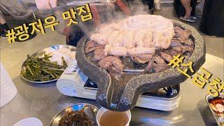 중국일상vlog | 신혼부부 중국일상 광저우맛집 곱창9…