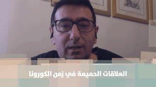 الدكتور يمان التل - العلاقات الحميمة في زمن الكورونا - طب وصحة