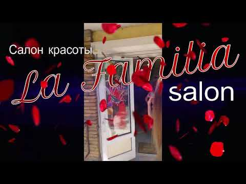 Салон красоты La Familia Salon! Открытие! Бровары, Гагарина 11