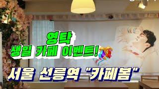 영탁/ 서울에~ 생일 이벤트 카페가 있다는데?  '영탁…