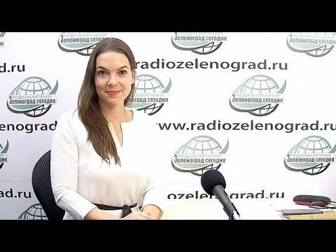 Новости дня, 09 января 2020 / Зеленоград сегодня