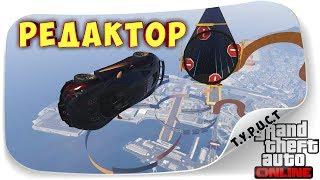 РАЗДАЧА ИГР!!! ПОСТРОЙКА ЮБИЛЕЙНОЙ 20-й КАРТЫ ДЛЯ XA-21 НА СТРИМЕ ПО РЕДАКТОРУ GTA 5 ONLINE