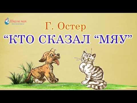 Кто сказал мяу? Григорий Остер. Аудиосказка