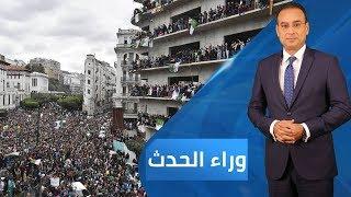 برنامج وراء الحدث | احتجاجات الجزائر.. ماذا يحاك خلف الكواليس؟ | 2019.03.08