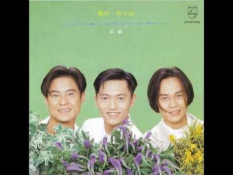 草蜢 - 寶貝對不起 / Baby I'm Sorry (by Grasshopper)