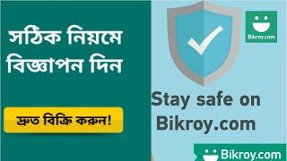 How to Apply Bikroy.com Free Add Post on Mobile BD Buy Sell Bazar screenshot 5